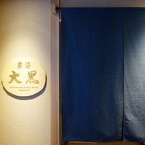 2014年12月30日オープン!【男湯「大黒」】