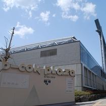 【周辺施設/レジャー】別府国際コンベンションセンター