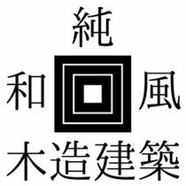 *帳場/建物は大正から昭和初期にかけての郷愁を誘う純和風木造建築