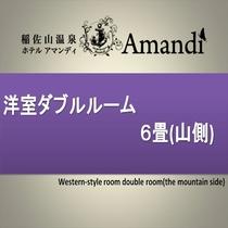 洋室ダブルルーム6畳(山側)
