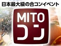 日本最大級の合コン