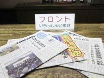 【フロントと新聞♪】