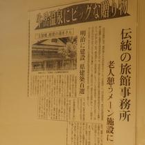 *お食事処の歴史が載っている新聞記事