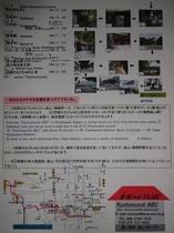 京都案内1-2嵐山・嵯峨野方面 Arashiyama-to Sagano