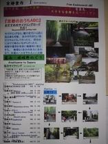 京都案内1-1嵐山・嵯峨野方面 Arashiyama-to Sagano