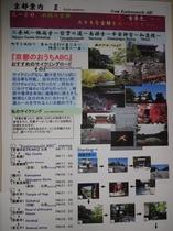 京都案内2-1 町中を風切り 東山の名刹が並び立つ緑深い山麓の一画へ