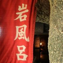 ☆岩風呂_女湯入口