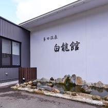 *鯉も一緒にお出迎え♪多田温泉白龍館へようこそ!