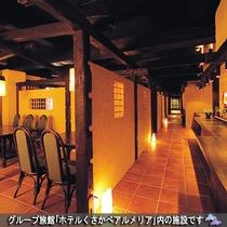 【☆施設☆】グループ旅館「アルメリア」の居酒屋!ジャズの流れる心地よい空間で、地酒や郷土料理を・・・