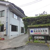 *【外観】仁摩の奥座敷と称される、一軒宿の割烹旅館です。