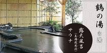 鶴の湯【白湯】