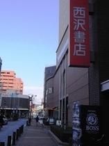 西沢書店前