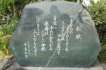 【石碑・校歌】昭和48年度の卒業記念石碑には校歌が刻まれてます。