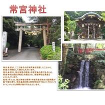 *常吉神社