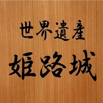 世界遺産「姫路城」まで徒歩10分