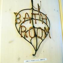 *【バスルーム】お部屋やバスルームのドアには可愛らしいオブジェを飾っています。