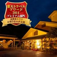 塩原温泉 割烹旅館 湯の花荘のイメージ