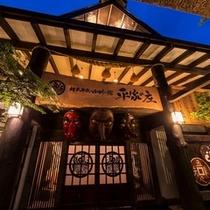 築150年の旧栗山村・村長邸。。。自然と歴史が育んだ時感(じかん)を思い起こさせる源泉湯宿です。。。