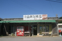 崎山共同売店