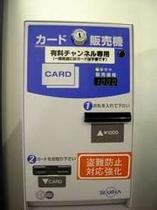 【館内設備】PAYカード(1000/泊)