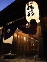 料理旅館「鶴形」