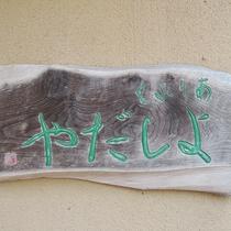 【外観】有福温泉「よしだや」へようこそ。
