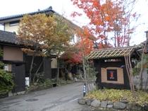 駐車場看板と玄関付近 秋紅葉