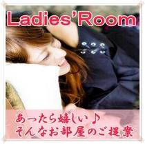 ◇◆レディースルーム◆◇イメージ