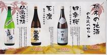 栃木のお酒飲み比べセット700円