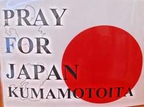 *Pray for Japan