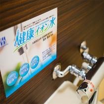 全館全室に健康イオン水を供給しております!