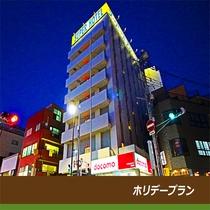 【現金精算特典】ホリデープラン