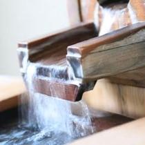 良質な温泉を掛流しで