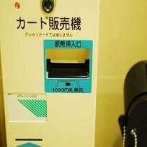 【有料テレビカード販売機】