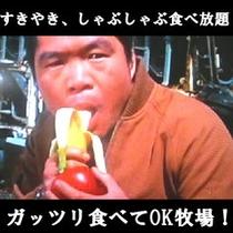 ガッツリ食べてOK牧場!