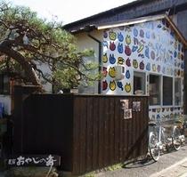 カフェ『にゃお島』