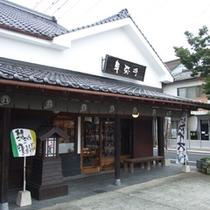 【周辺】 味噌醤油蔵「卑弥呼醤院」。1階では味噌や醤油などを販売し、2階はカフェになっています