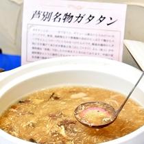■朝食◇ガタタン■[朝食]