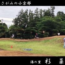 伊豆グランパル公園!