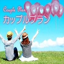 ■カップルプラン■