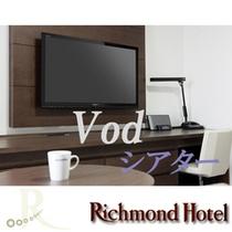 ご滞在中はお部屋でのんびり・・・と言う方にはおすすめ♪ビデオ オン デマンド(VOD)付きプラン