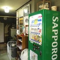 *【館内】自動販売機コーナーもございます。
