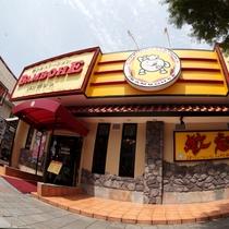 *レストラン/別館「焼肉バンボシュ」夕食はこちらでどうぞ。