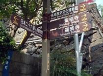 ホテル横の案内標識