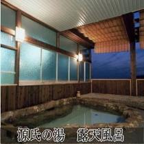 源氏の露天風呂1