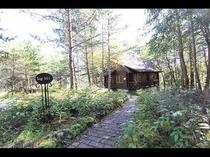 国立公園の自然に囲まれたプライベートコテージ(ログタイプ)外観