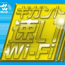 館内Wi-Fi無料♪