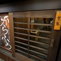 日本古来の蒸し風呂「からふろ」です♪