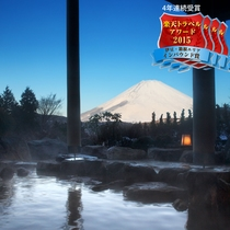 富士見露天風呂(冬)