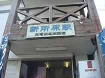 新所原駅(天竜浜名湖鉄道・28分)→浜名湖佐久米駅